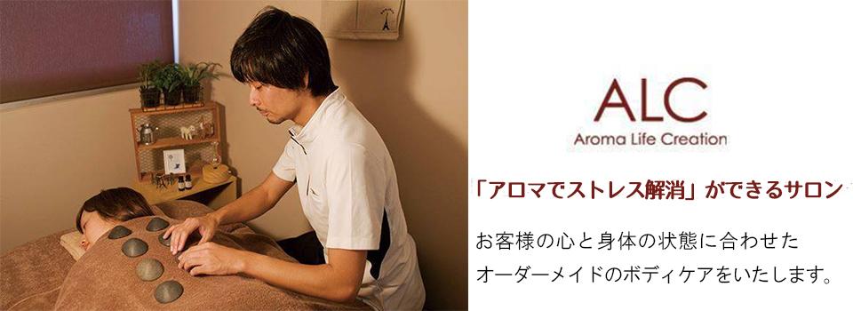 静岡市静岡駅から徒歩2分の場所にあるアロマオイルマッサージALC(アルク)です。元介護士で日本心理学会認定心理士の男性アロマセラピストが天然アロマで肩こりや冷え性、ストレス解消の施術を行っています。