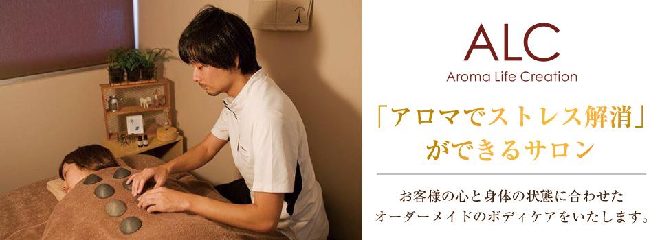 静岡市安倍川駅から徒歩1分の場所にあるアロマリンパマッサージALC(アルク)です。元介護士で日本心理学会認定心理士の男性アロマセラピストが天然アロマで肩こりやむくみ、ストレス解消の施術を行っています。