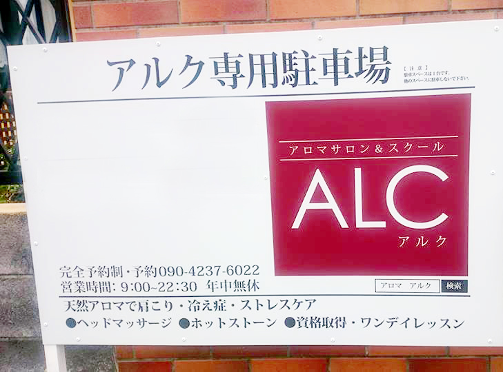 ALC駐車場看板